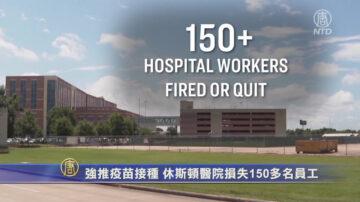 强推疫苗接种 休斯顿医院损失150多名员工