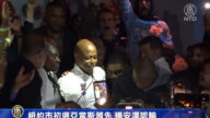 紐約初選 市長候選人亞當斯領先 楊安澤認輸