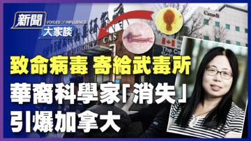 【新闻大家谈】致命病毒寄给武毒所 华裔科学家消失
