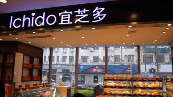 遍布上海地鐵站 台商麵包宜芝多驚傳停業