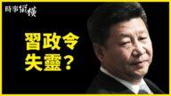 【時事縱橫】習政令失靈?中共大動作挑釁G7