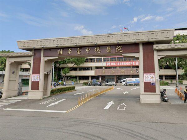 国军台中总医院护理师染疫 急诊暂停、接触者采检