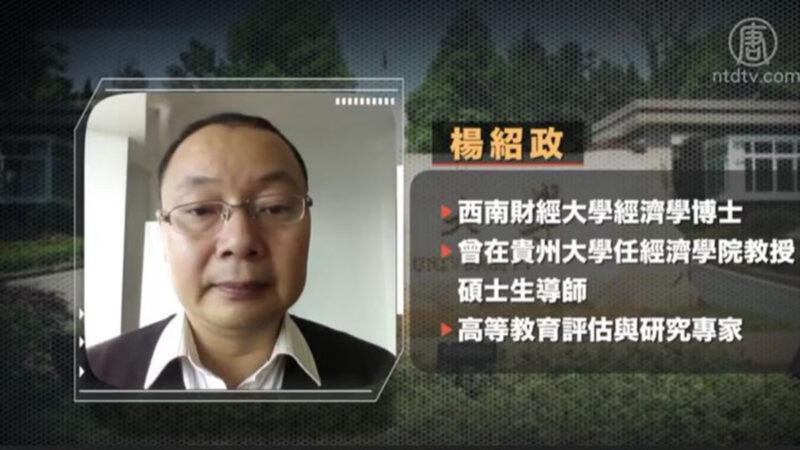 贵州大学原教授杨绍政失联 曾批评中共公款养党