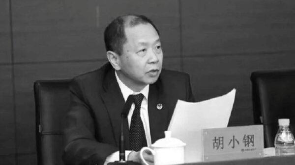 又一个赖小民 东方资产原副总裁胡小钢被查