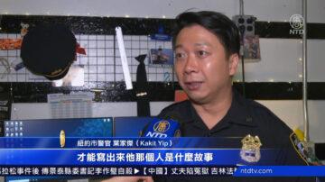 【溫情故事】用文字傳遞善意 紐約警員成「善心傳遞大使」