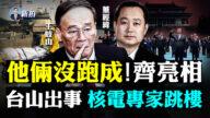 【拍案惊奇】王岐山露脸董经纬登报 核电专家跳楼