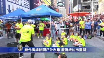 時代廣場熱鬧戶外市集 慶祝紐約市重開