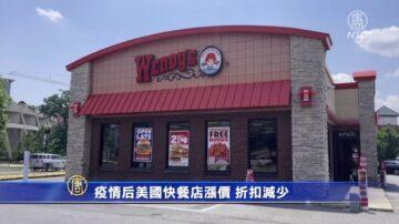 疫情后美国快餐店涨价 折扣减少