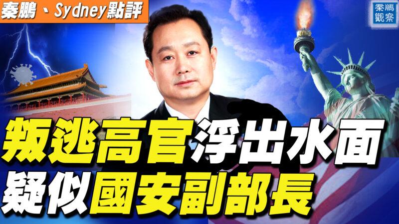 【秦鵬直播】叛逃高官浮出水面 疑似國安副部長