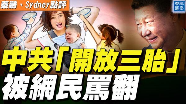 文韜:中共會不會一如預期實施強迫生育?