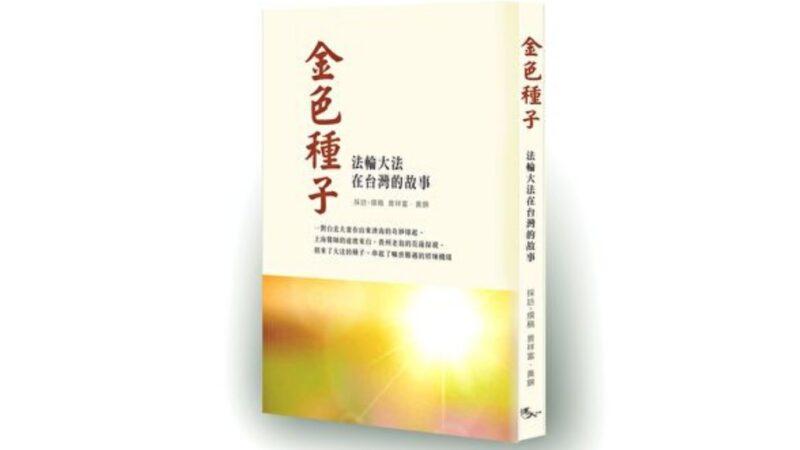 《金色种子——法轮大法在台湾的故事》上篇 萌芽(4)