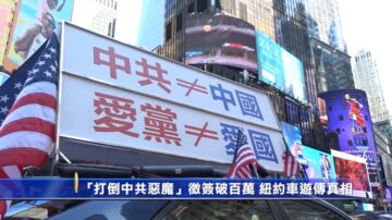 「打倒中共惡魔」全球徵簽破百萬大關 紐約車遊傳真相