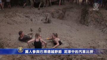 萬人參與巴博德越野節 泥濘中的汽車比拼