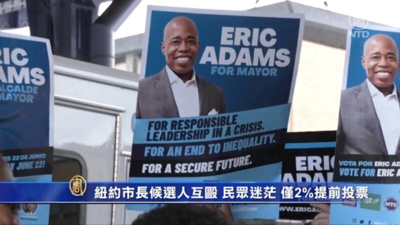 紐約市長候選人互毆 民眾迷茫僅2%提前投票