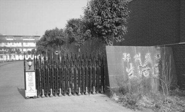 八旬老人遭枉判迫害离世 郑州监狱酷刑被曝光