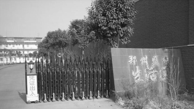 八旬老人遭枉判迫害離世 鄭州監獄酷刑被曝光