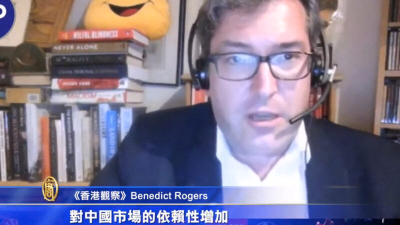 《香港觀察》Benedict 談中共經濟脅迫對香港的損害