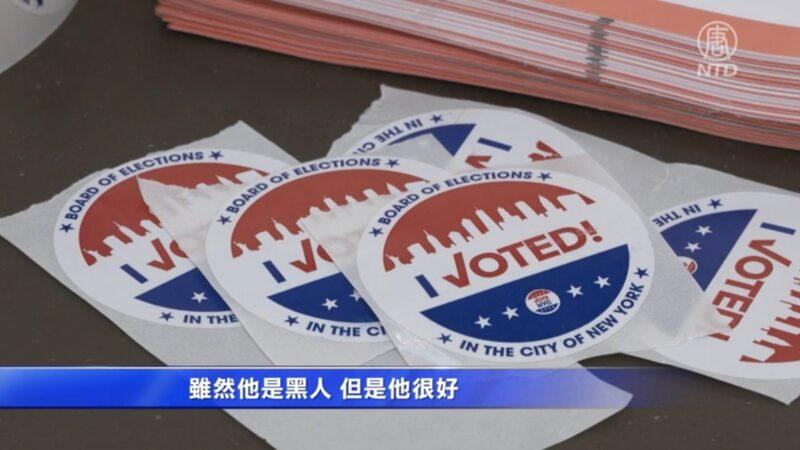 紐約市級政府黨內初選 新投票系統費時長