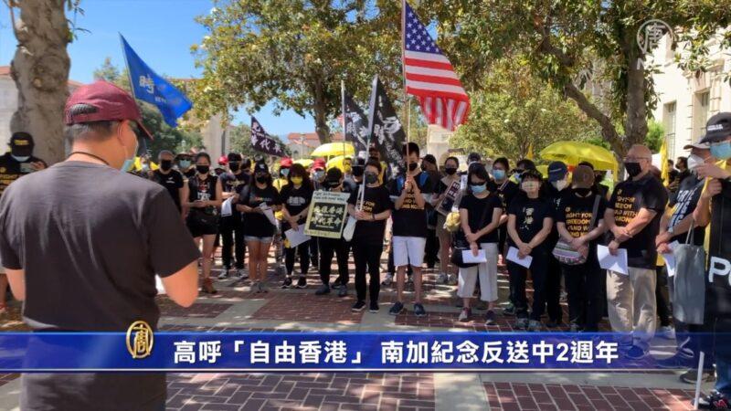 高呼「自由香港」 南加紀念反送中2週年