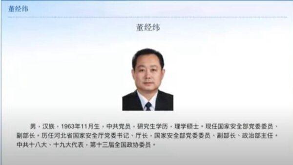 俞怀松:董经纬仍在美国 中共释放的是PS照片