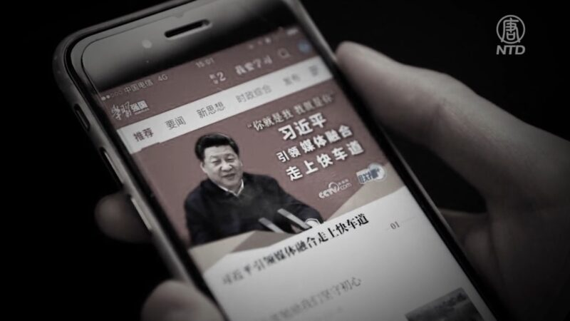 """【独家】中共用""""学习强国""""洗脑 民众反制"""