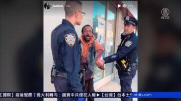紐約華人女性 遭非裔揮拳擊中 各界聚焦