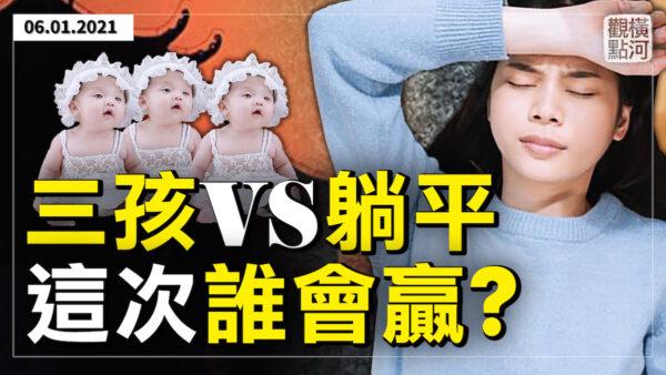 【横河观点】三孩vs躺平 这次谁会赢