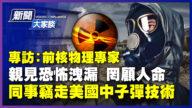 【新聞大家談】專訪前核物理專家 親見恐怖洩漏 罔顧人命