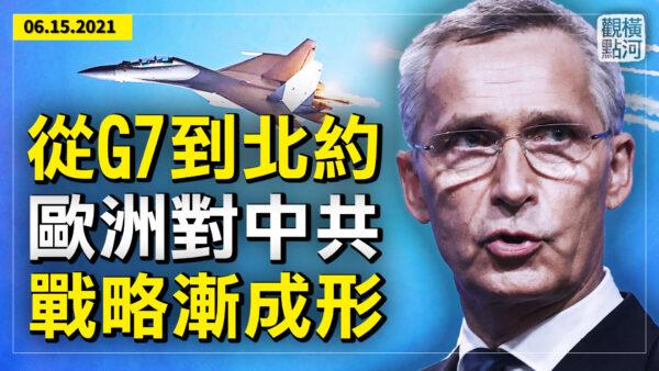 王赫: 抗擊中共 西方正在戰略重整