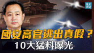 【遠見快評】國安高官董經緯出逃真假?10大猛料曝光