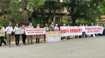 南加游民房遭抗议 市议员:州府措施更强硬