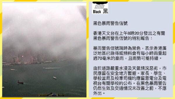 香港28日黑色暴雨警告 學校停課、政府停擺