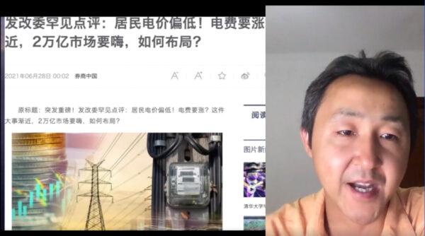 老黑:电价要跟国际接轨 要涨价!看你如何躺平?