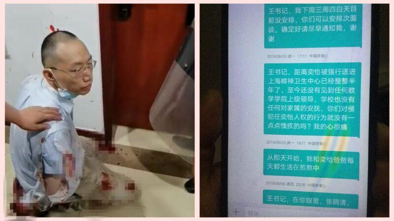 上海復旦大學教師殺死黨委書記 更多內幕曝光