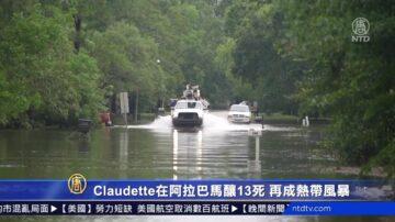 Claudette阿拉巴馬釀13死 再成熱帶風暴