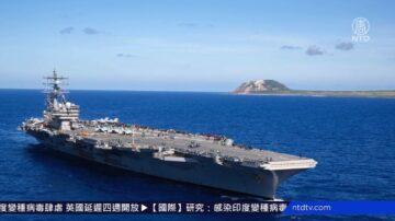 連線王愉賀:英航母戰鬥群將抵南海 澳洲軍艦也加入軍演!