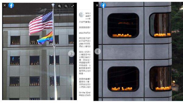 美歐駐港機構首燃六四燭光 美駐華使館罕見表決心