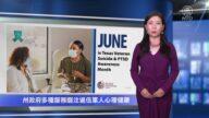 6月5日休斯顿新闻简讯