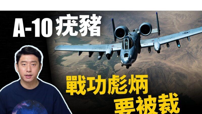 【马克时空】美军A-10疣猪战功彪炳却要被裁