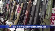 法官判攻擊性武器禁令違憲 加州提上訴