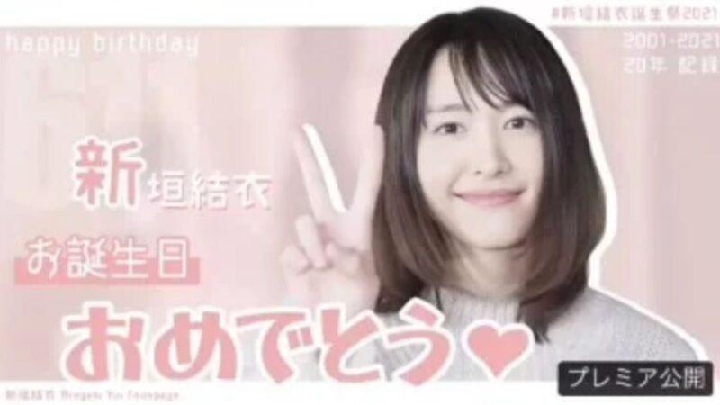 《月薪娇妻》新垣结衣18岁嫩照曝光