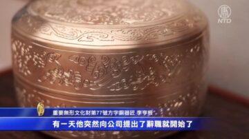 朝鮮傳統方字銅器 千度淬鍊的珍寶