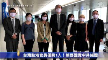 台湾驻港官员仅剩1人!朝野谴责中共施压