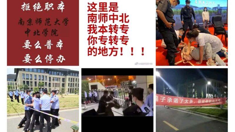 江蘇5校學生抗議本科降級職本 遭武力鎮壓(視頻)