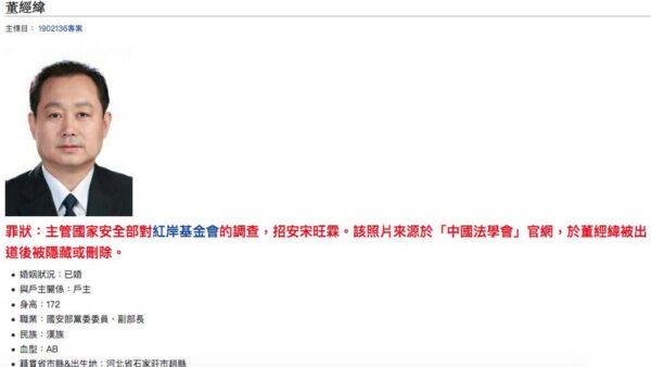 美媒報董經緯2月逃美更多細節 黨媒稱董現身中國