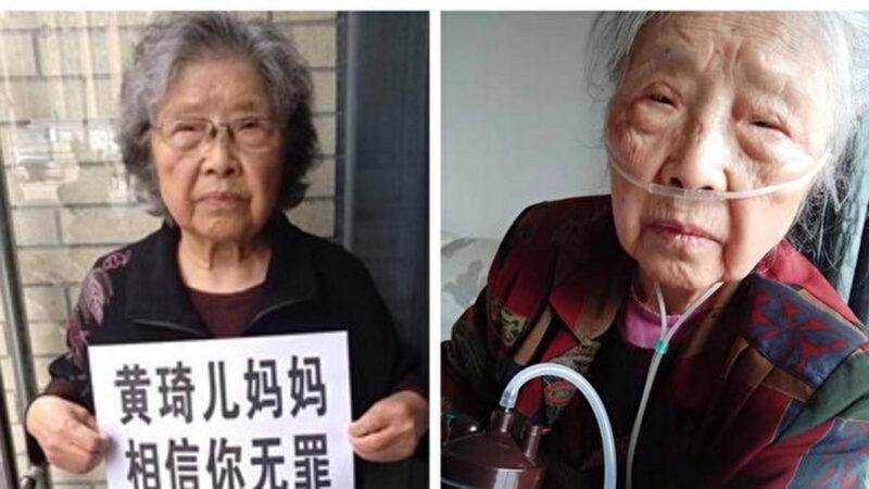 黄琦母亲肺癌晚期仍被软禁 生活孤苦伶仃