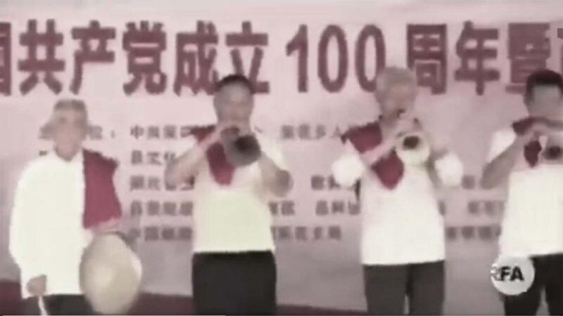 湖北基層黨慶節目嗩吶震天 遭諷「辦白事」(視頻)