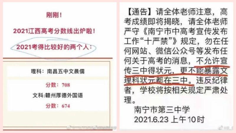 「高考狀元」遭禁 江西官媒報:考得好的兩個人