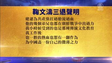 【禁闻】6月22日退党精选