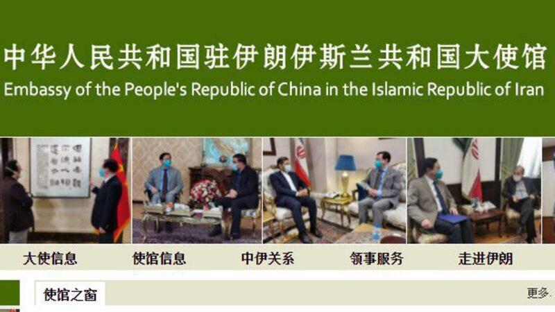 中國男在伊朗炫耀買春遭調查 中使館發通告打啞謎